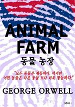 Animal Farm (동물 농장)